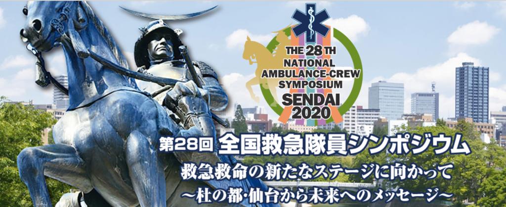 救急 回 シンポジウム 隊員 29 第 全国